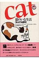 猫のいる生活 なんでも百科