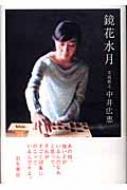 鏡花水月 女流棋士中井広恵/その戦いの日々と生活の詩
