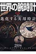 世界の腕時計 No.69 ワールド・ムック