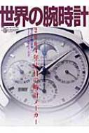 世界の腕時計 NO.67 ワールド・ムック