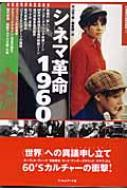 シネマ革命1960 CineLesson