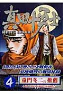 真田十勇士 4 SPコミックス