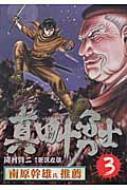 真田十勇士 3 SPコミックス