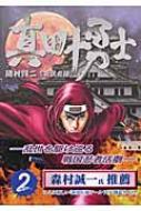 真田十勇士 2 SPコミックス