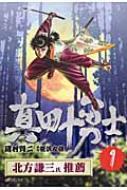 真田十勇士 1 SPコミックス