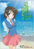 魔法遣いに大切なこと Dreamers Book