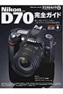 Nikon D70完全ガイド Impress Mook