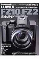 Panasonic Lumix Fz 10 & Fz 2完全ガイド Impress Mook