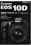 Canon Eos 10d徹底使いこなし本 デジタルeosのスタンダード実践ノウハウ凝縮・虎の Impress Mo