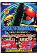 メトロイドゼロミッションミッション・コンプリートブック GAME BOY ADVANCE 任天堂の攻略本シリーズ