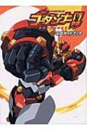 神魂合体ゴーダンナー!!公式ガイドブック Dセレクション