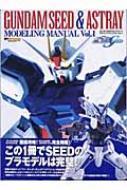 ガンダムSEED&アストレイ・モデリングマニュアル Vol.1