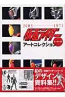 仮面ライダーアートコレクション ヒーロー編 Dセレクション