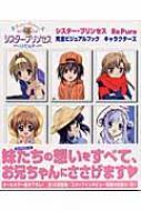 シスター・プリンセス Re Pure 完全ビジュアルブックキャラクターズ Dセレクション