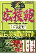 彩色広技苑 '05決定版 Mycom Mook