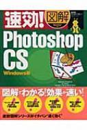 速効!図解 Photoshop CS Windows版