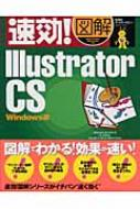 速効!図解 Illustrator CS Windows版