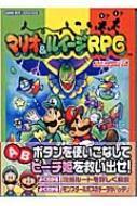 マリオ&ルイージRPG 任天堂ゲーム攻略本
