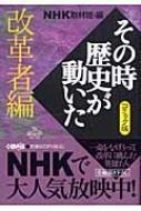NHKその時歴史が動いたコミック版 改革者編 ホーム社漫画文庫