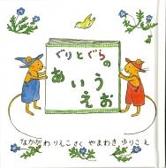 ぐりとぐらのあいうえお 日本傑作絵本シリーズ