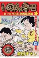 特選のんき君 1(ピリカラ社員抱...