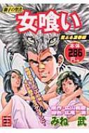 女喰い 獅子の聖書 1 芳文社マイパルコミックス