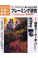 楽しくおぼえる写真の教室 No.18 日本カメラmook