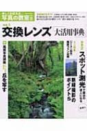 楽しくおぼえる写真の教室 No.16 日本カメラmook