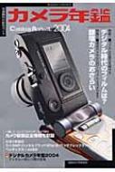 カメラ年鑑 2004 日本カメラmook