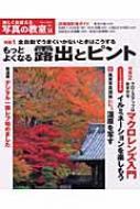 楽しくおぼえる写真の教室 No.14 日本カメラmook
