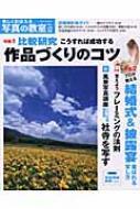楽しくおぼえる写真の教室 No.12 日本カメラmook