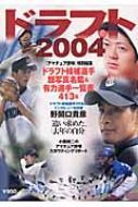 ドラフト2004