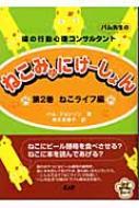 ねこみゅにけーしょん 猫の行動心理コンサルタント パム先生の 第2巻 ねこライフ編