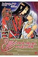 紅の闇白い影 ミリオンコミックス