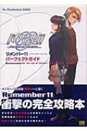 リメンバー11 ジ・エイジ・オブ・インフィニティ パーフェクトガイド The PlayStation2 BOOKS