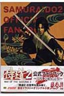 侍道2 WAY OF THE SAMURAI 2 公式ファンブック 天原草紙&読本 The PlayStation2 BOOKS