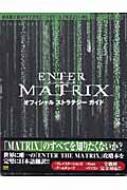 ENTER THE MATRIXオフィシャルストラテジーガイド