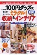 100円グッズでミラクル!収納 & インテリア Tj Mook 最新版!