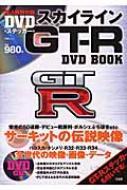 スカイラインgt-r Dvd Book 宝島mook