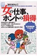 女の仕事、ホントの損得 就労偏差値 でわかる! 別冊宝島