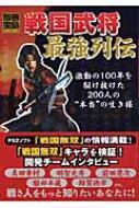 戦国武将最強列伝激動の時代を駆け抜けた200人 別冊宝島