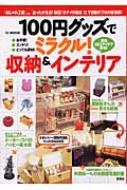 100円グッズでミラクル!収納 & インテリア Tj Mook