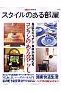 スタイルのある部屋 Vol.3 E-mook