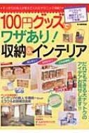 100円グッズでワザあり!収納 & インテリア カンタン!かわいい!これは便利! Tj Mook