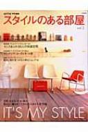 スタイルのある部屋 Vol.2 E-mook