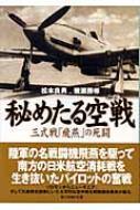秘めたる空戦 三式戦「飛燕」の死闘 光人社NF文庫