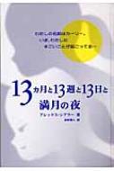 13ヵ月と13週と13日と満月の夜