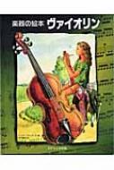 楽器の絵本ヴァイオリン
