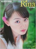 sph¨ere collection 秋山莉奈写真集 vol.2 Rina