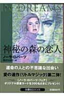 神秘の森の恋人 扶桑社ロマンス